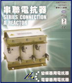 Series Connection A Reactor
